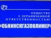 Обнинскгазполимер