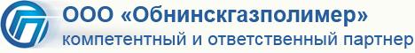 """ООО """"Обнинскгазполимер"""""""
