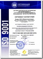 Сертификат_ISO_2015
